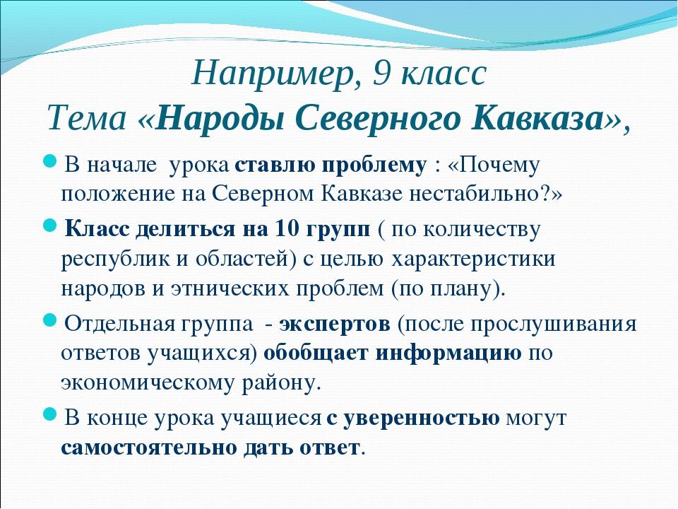 Например, 9 класс Тема «Народы Северного Кавказа», В начале урока ставлю проб...
