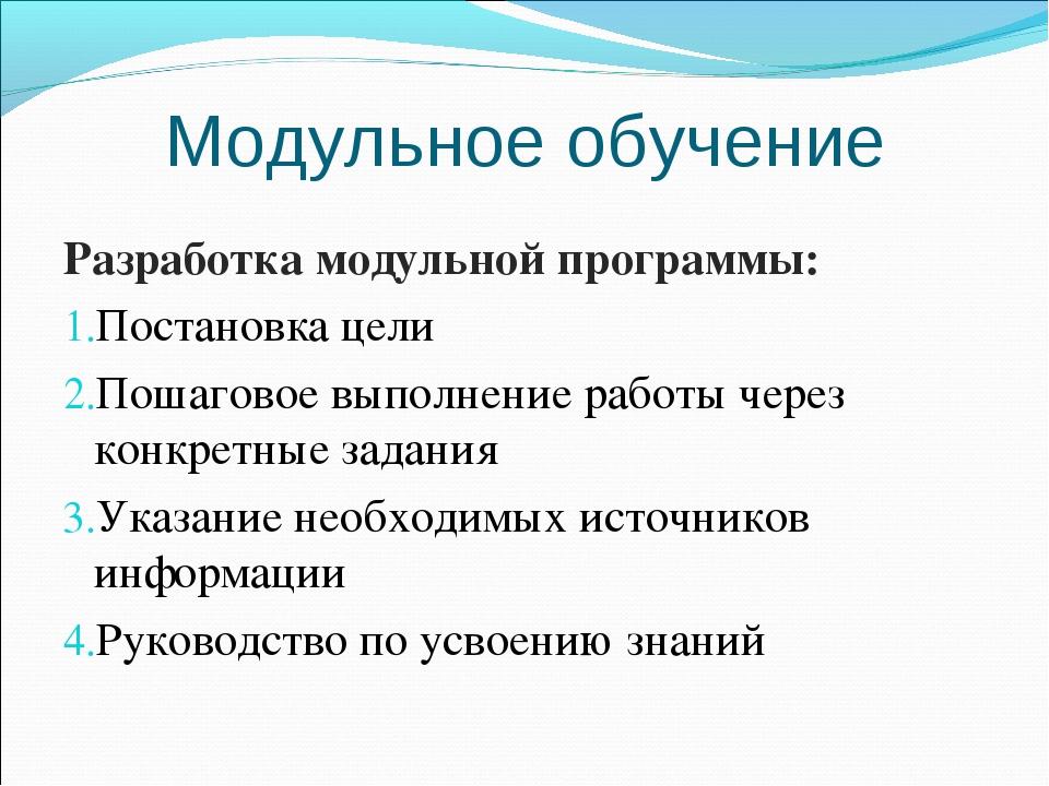 Модульное обучение Разработка модульной программы: Постановка цели Пошаговое...