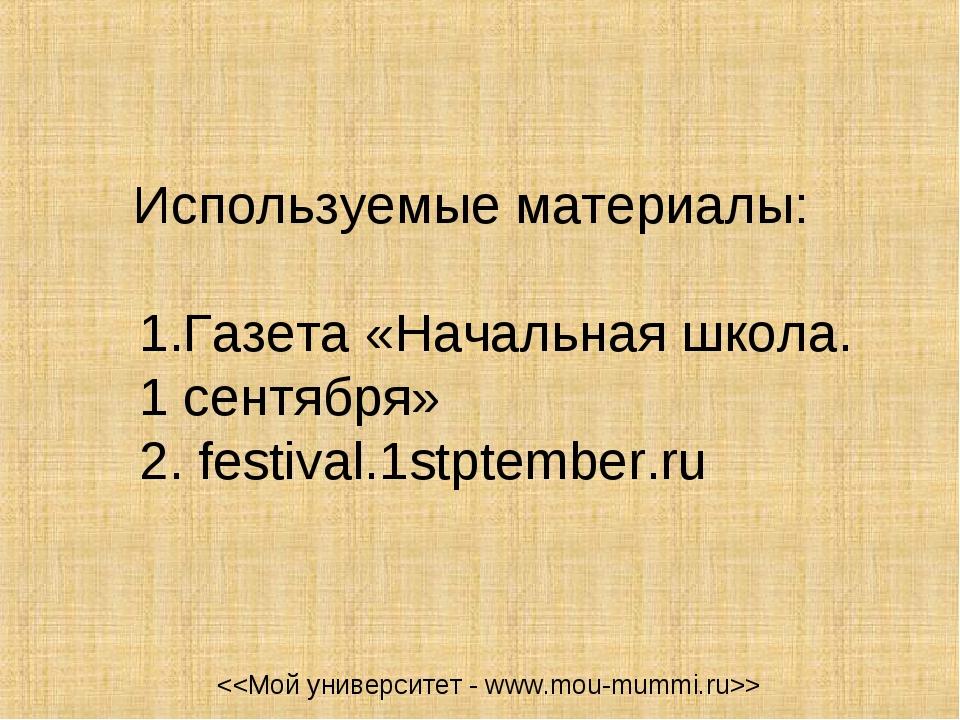 Используемые материалы: 1.Газета «Начальная школа. 1 сентября» 2. festival.1...
