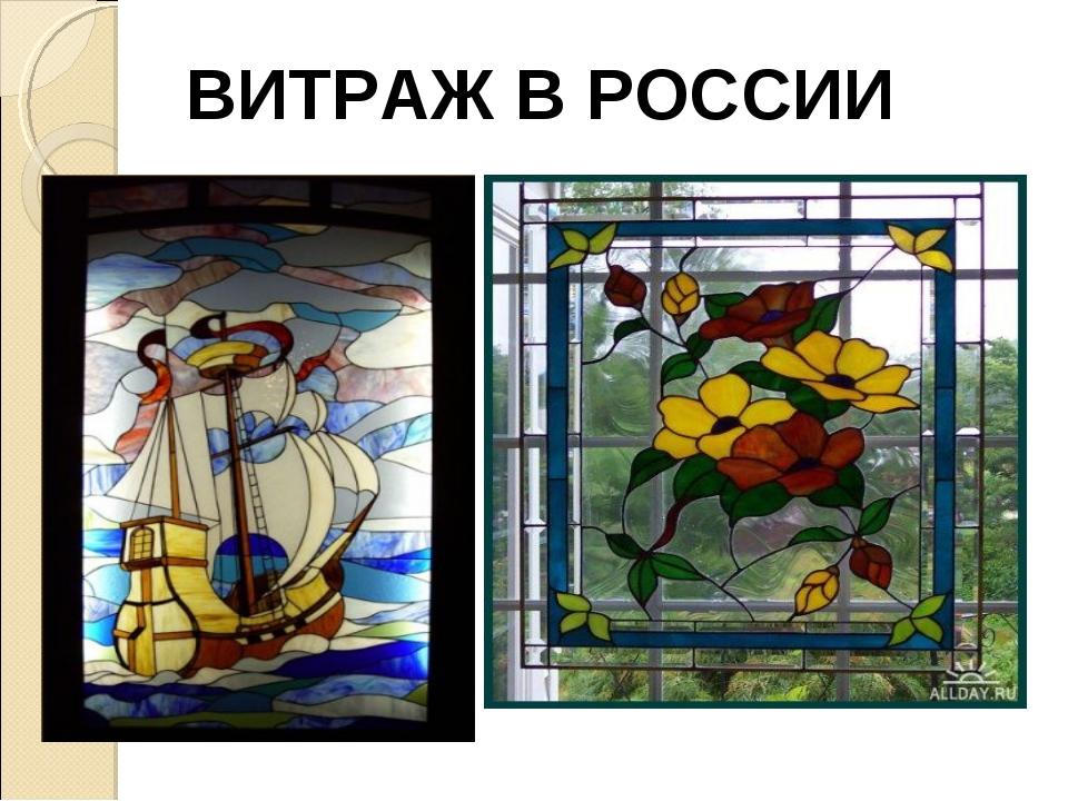 ВИТРАЖ В РОССИИ
