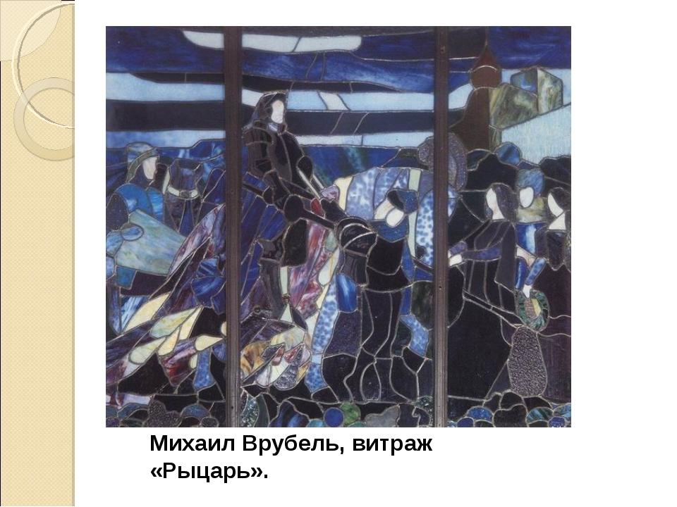 Михаил Врубель, витраж «Рыцарь».