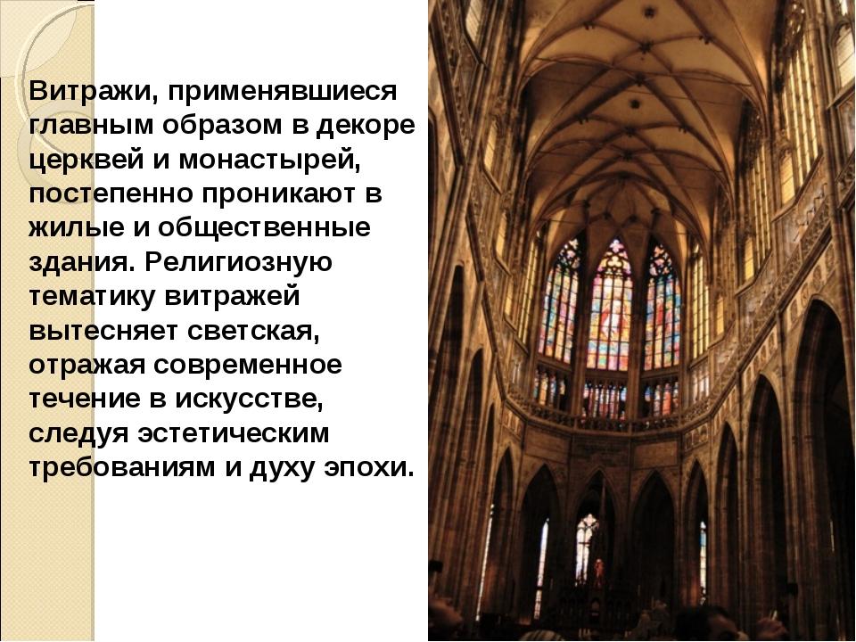 Витражи, применявшиеся главным образом в декоре церквей и монастырей, постепе...