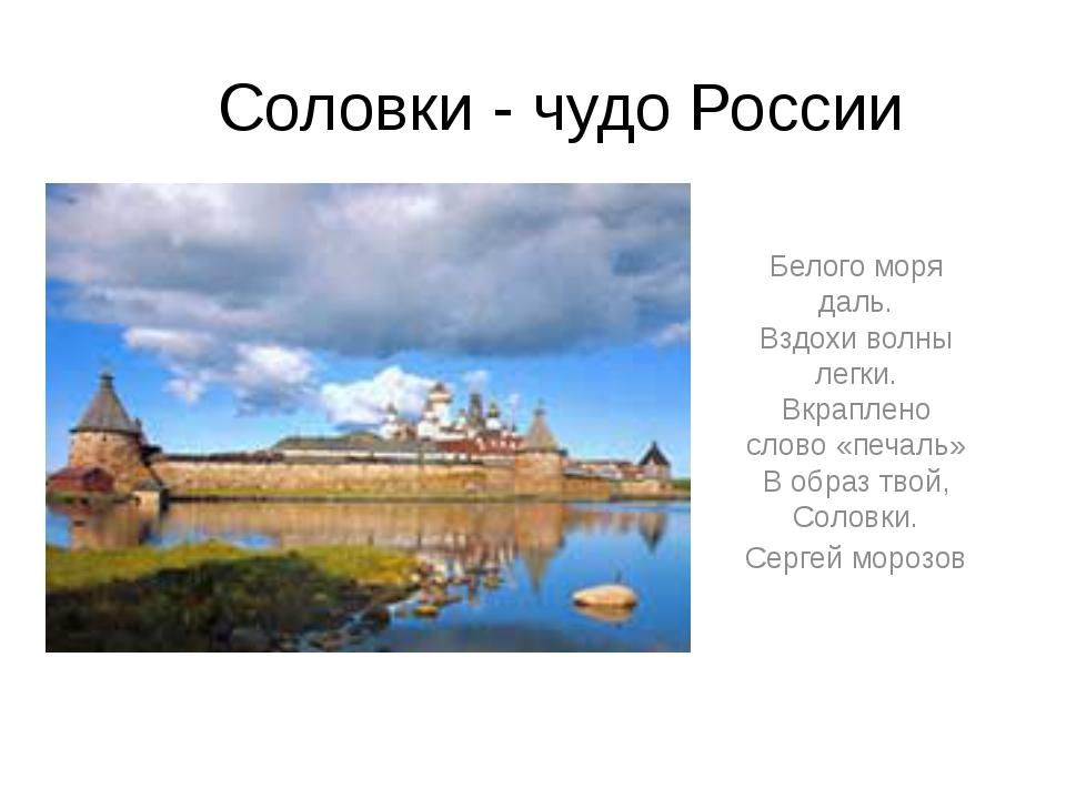 Соловки - чудо России Белого моря даль. Вздохи волны легки. Вкраплено слово «...