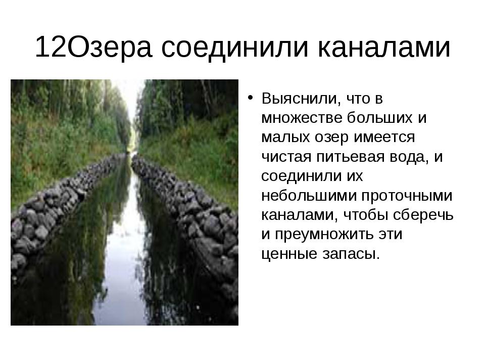 12Озера соединили каналами Выяснили, что в множестве больших и малых озер име...