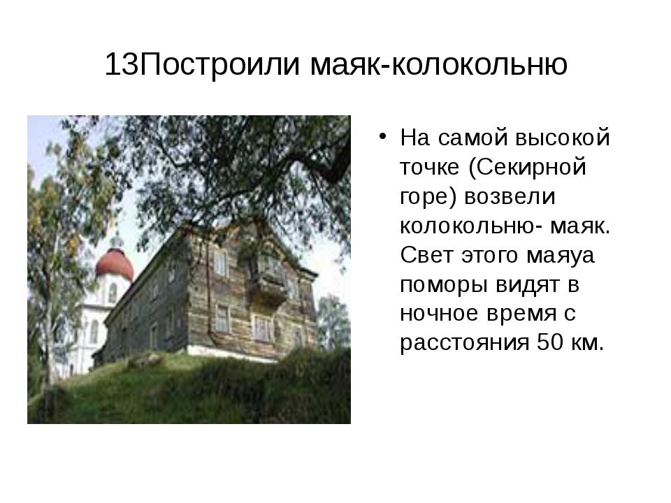 13Построили маяк-колокольню На самой высокой точке (Секирной горе) возвели ко...