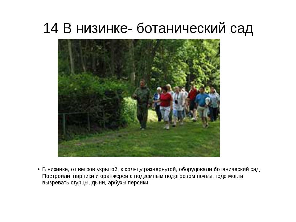 14 В низинке- ботанический сад В низинке, от ветров укрытой, к солнцу разверн...