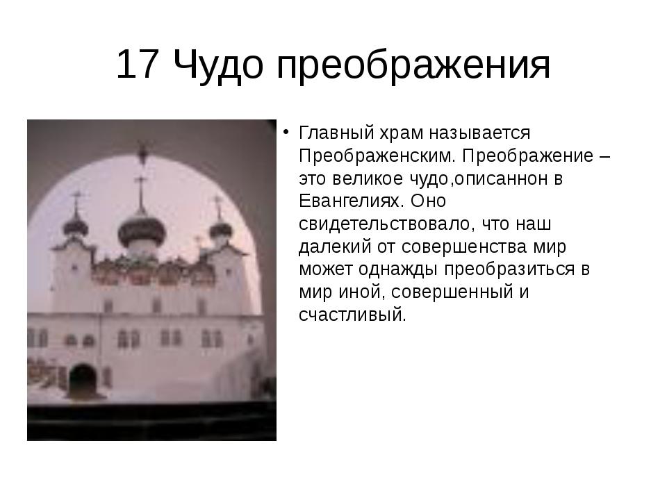 17 Чудо преображения Главный храм называется Преображенским. Преображение – э...