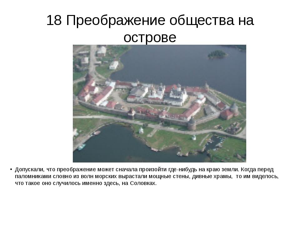 18 Преображение общества на острове Допускали, что преображение может сначала...