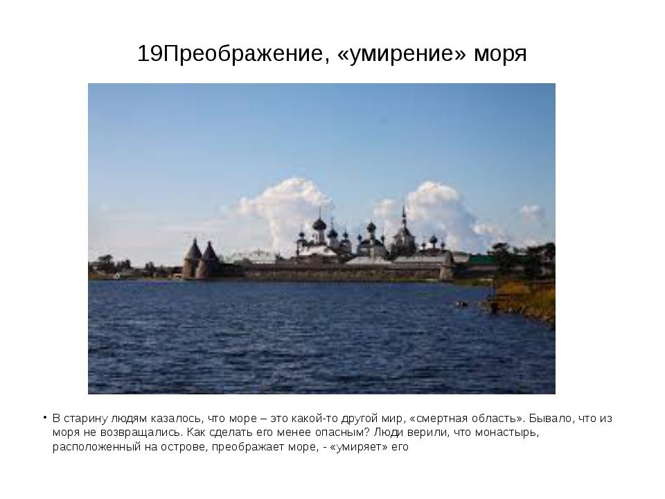 19Преображение, «умирение» моря В старину людям казалось, что море – это како...