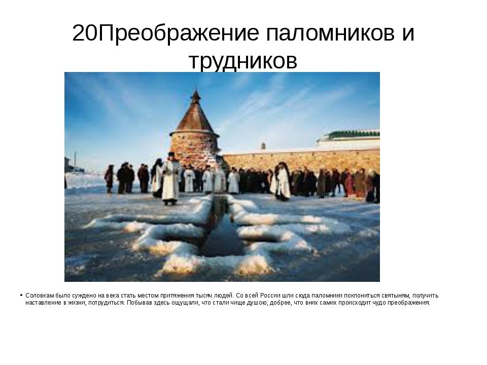 20Преображение паломников и трудников Соловкам было суждено на века стать мес...