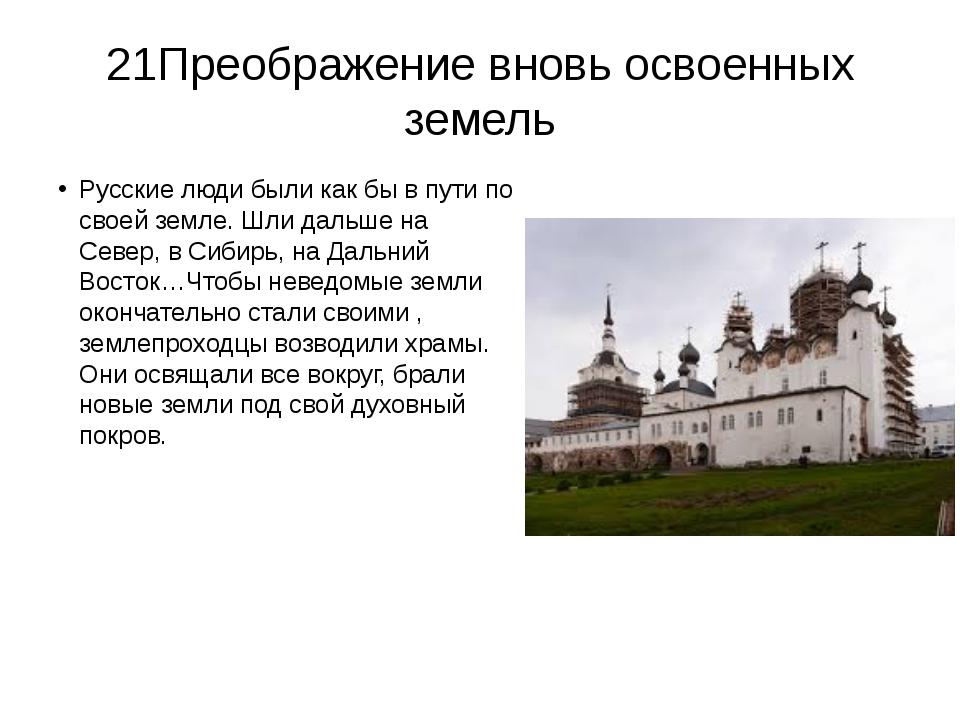 21Преображение вновь освоенных земель Русские люди были как бы в пути по свое...
