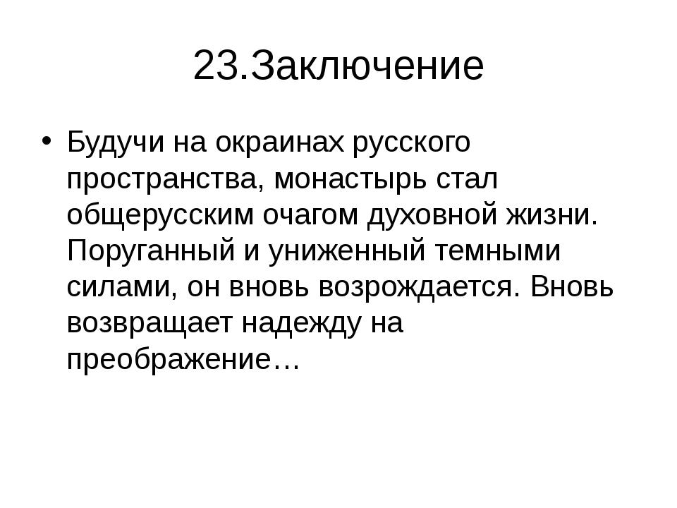 23.Заключение Будучи на окраинах русского пространства, монастырь стал общеру...
