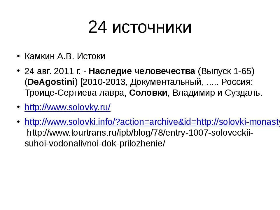 24 источники Камкин А.В. Истоки 24 авг. 2011 г. -Наследие человечества(Выпу...