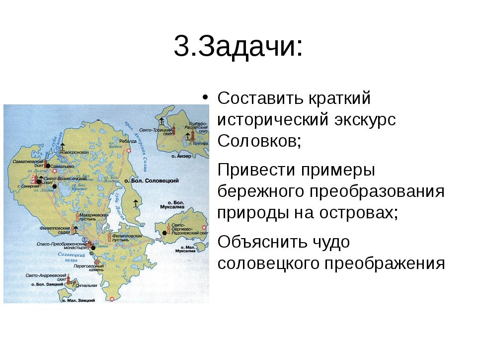 3.Задачи: Составить краткий исторический экскурс Соловков; Привести примеры б...