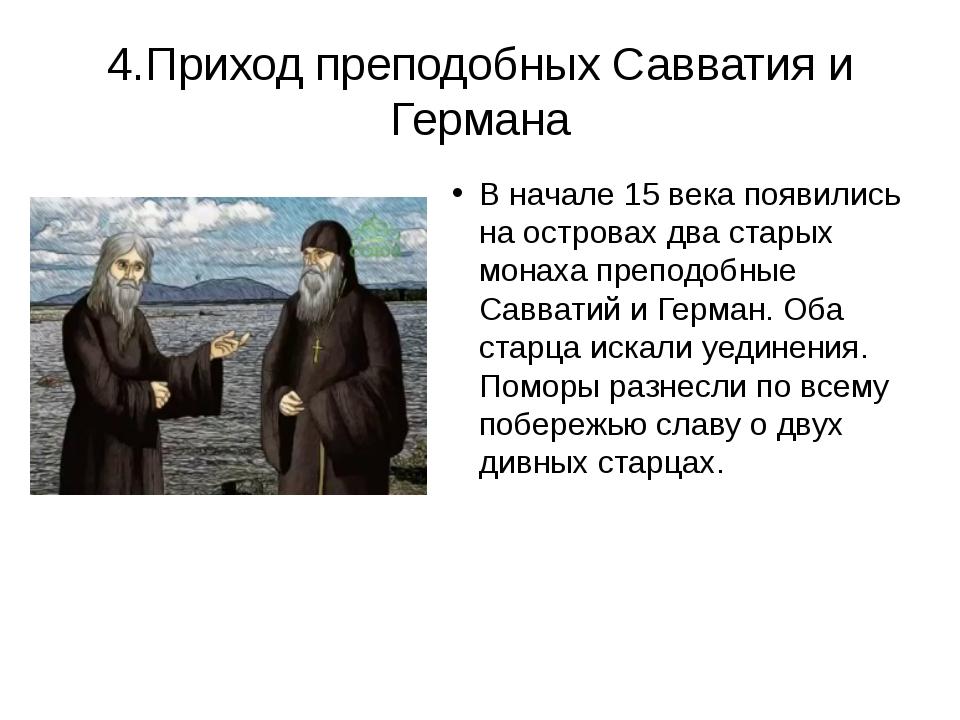 4.Приход преподобных Савватия и Германа В начале 15 века появились на острова...