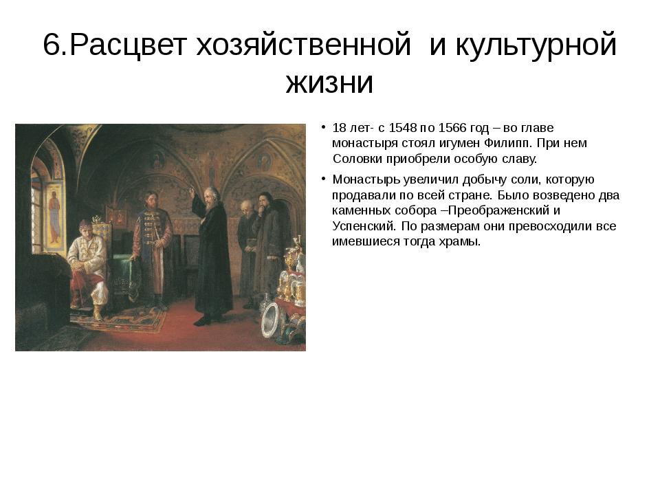 6.Расцвет хозяйственной и культурной жизни 18 лет- с 1548 по 1566 год – во гл...