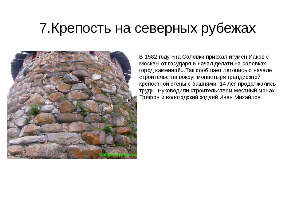 7.Крепость на северных рубежах В 1582 году «на Соловки приехал игумен Иаков с...