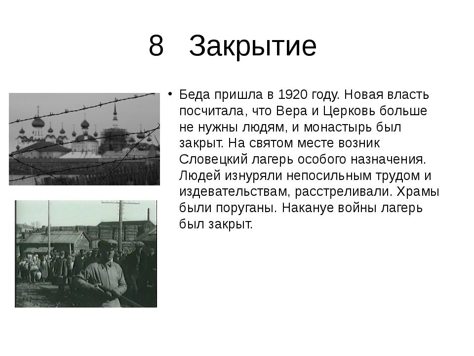 8 Закрытие Беда пришла в 1920 году. Новая власть посчитала, что Вера и Церков...