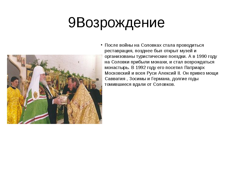 9Возрождение После войны на Соловках стала проводиться реставрация, позднее б...