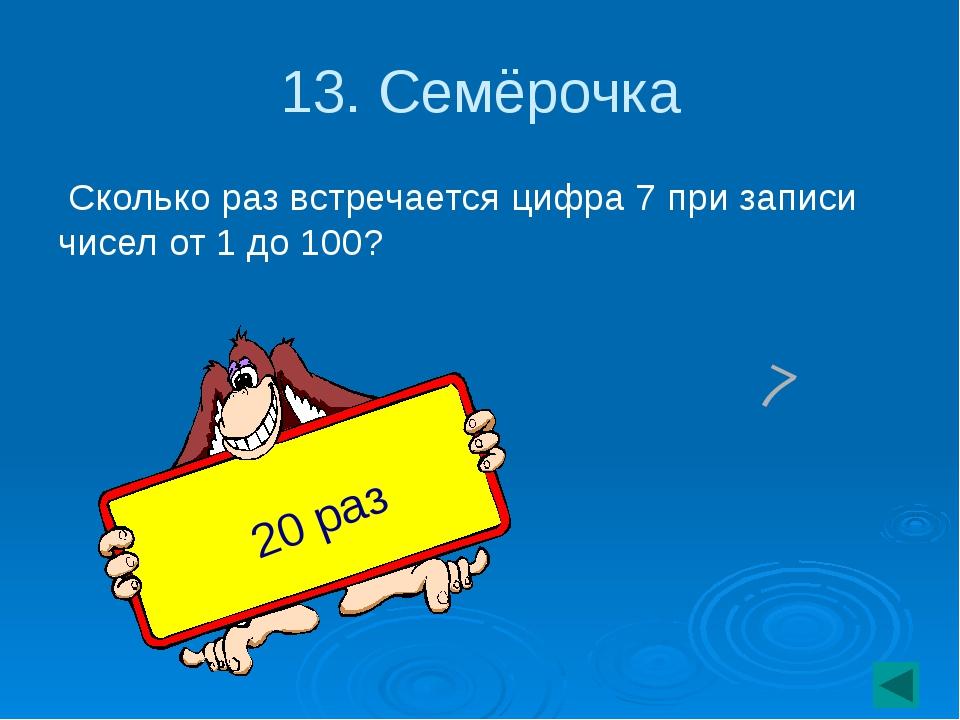 12. . В каком числе столько же цифр, сколько букв в его названии? 100,сто 100...