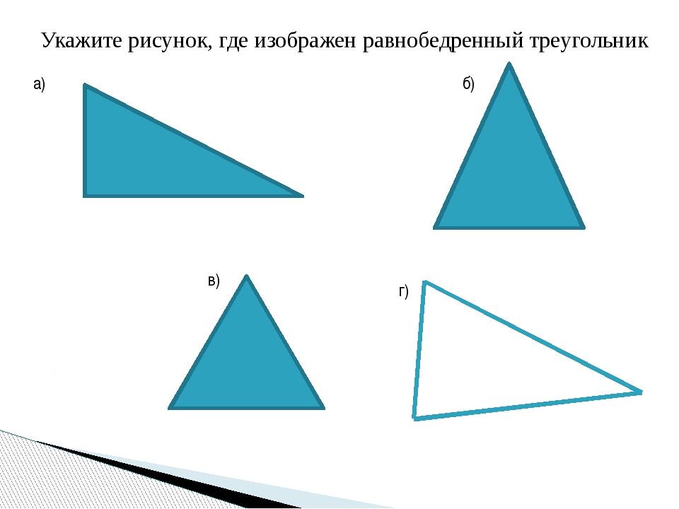 Укажите рисунок, где изображен равнобедренный треугольник а) б) в) г)