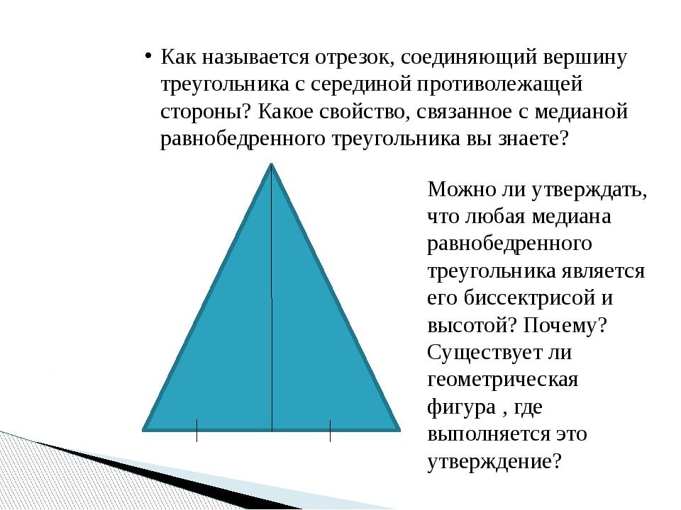 Как называется отрезок, соединяющий вершину треугольника с серединой противол...