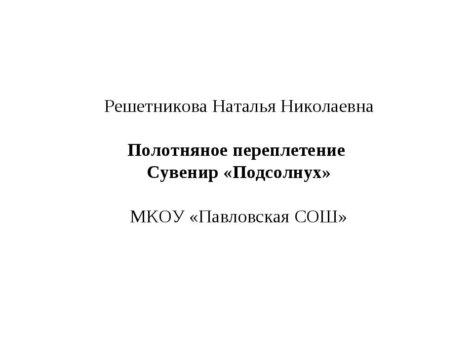 Решетникова Наталья Николаевна Полотняное переплетение Сувенир «Подсолнух» М...