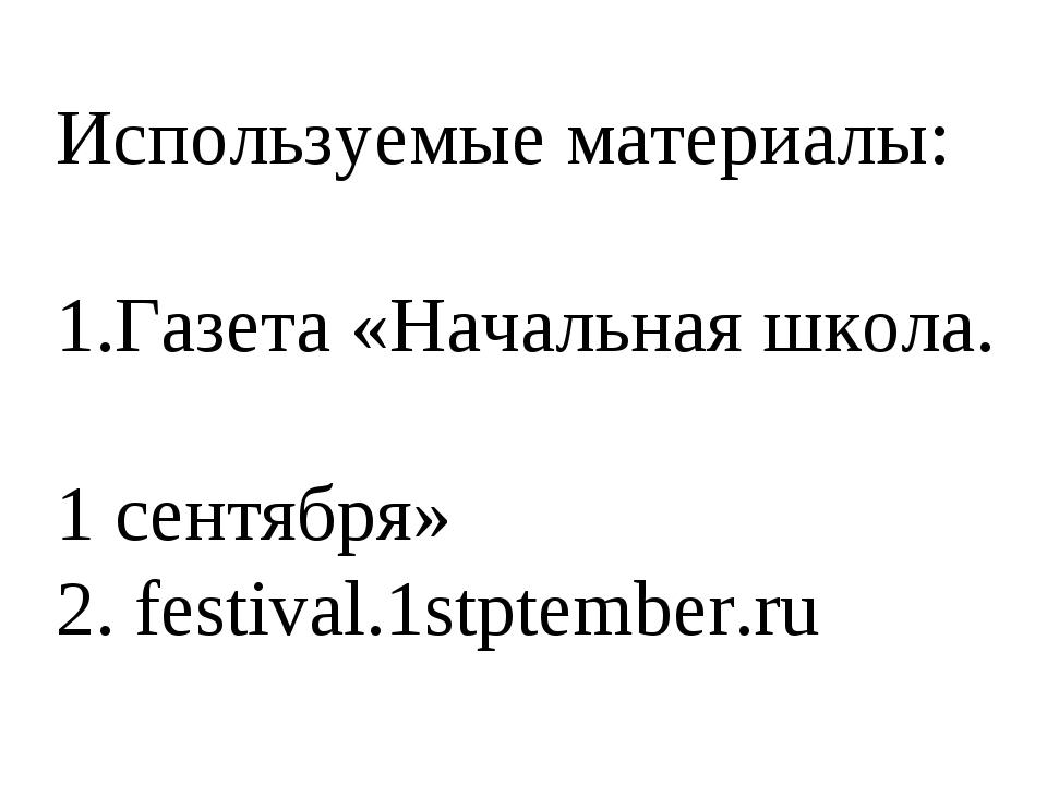 Используемые материалы: 1.Газета «Начальная школа. 1 сентября» 2. festival.1s...