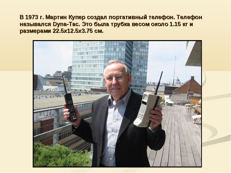В 1973 г. Мартин Купер создал портативный телефон. Телефон назывался Dyna-Tac...