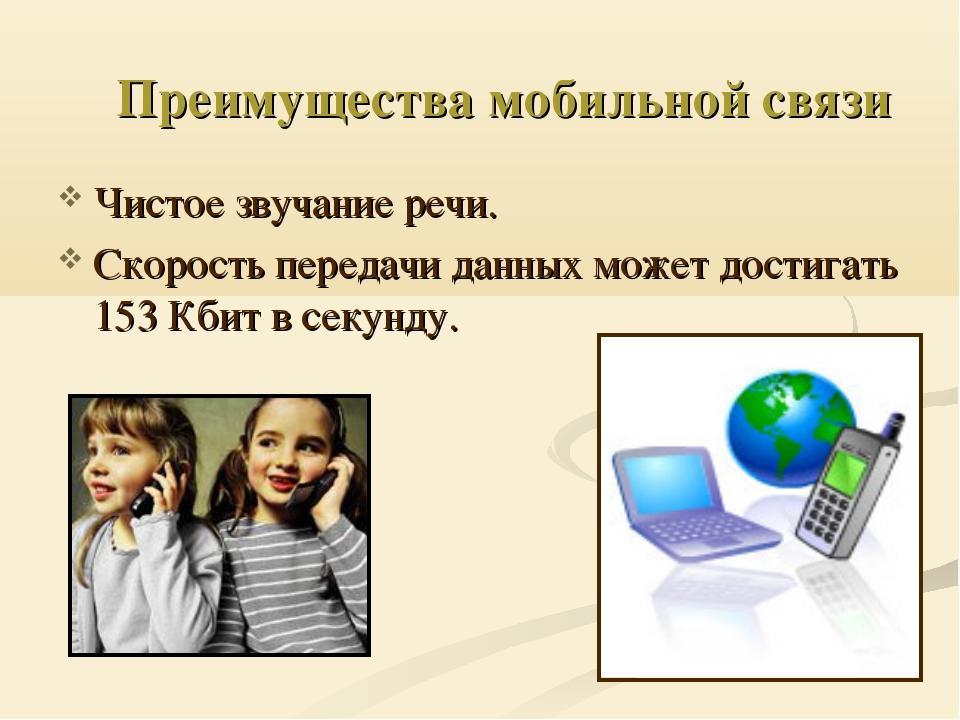 Преимущества мобильной связи Чистое звучание речи. Скорость передачи данных м...