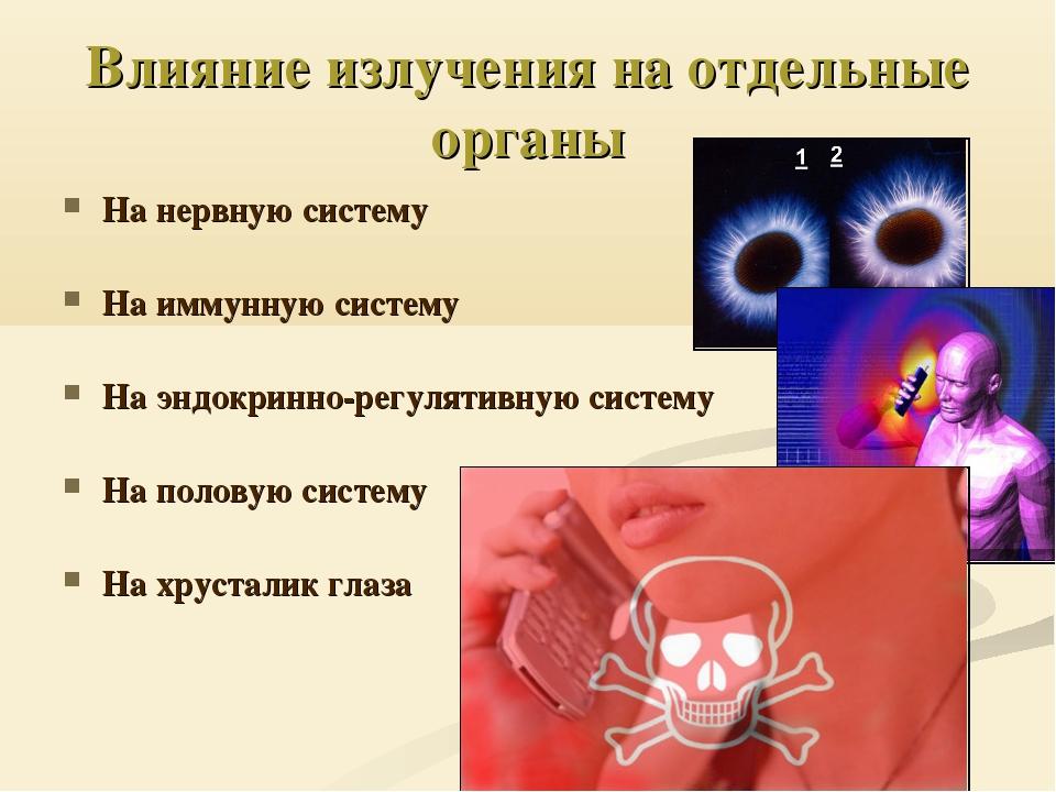 Влияние излучения на отдельные органы На нервную систему На иммунную систему...