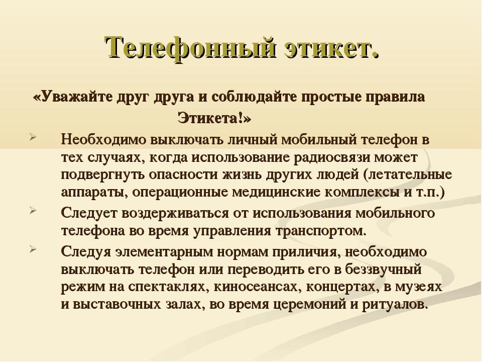 Телефонный этикет. «Уважайте друг друга и соблюдайте простые правила Этикета!...