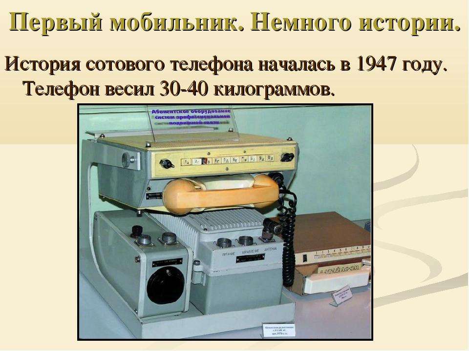 Первый мобильник. Немного истории. История сотового телефона началась в 1947...