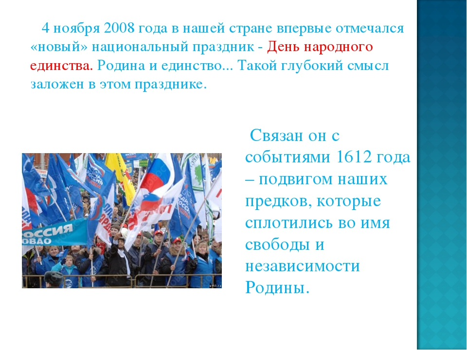 4 ноября 2008 года в нашей стране впервые отмечался «новый» национальный пра...