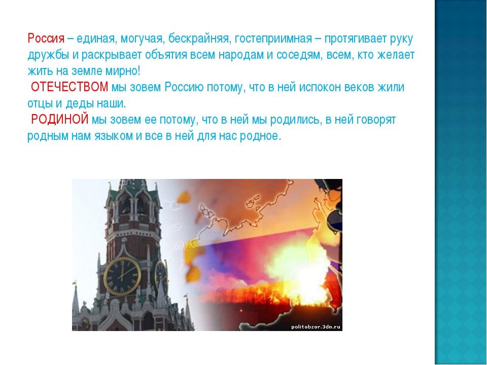 Россия – единая, могучая, бескрайняя, гостеприимная – протягивает руку дружбы...