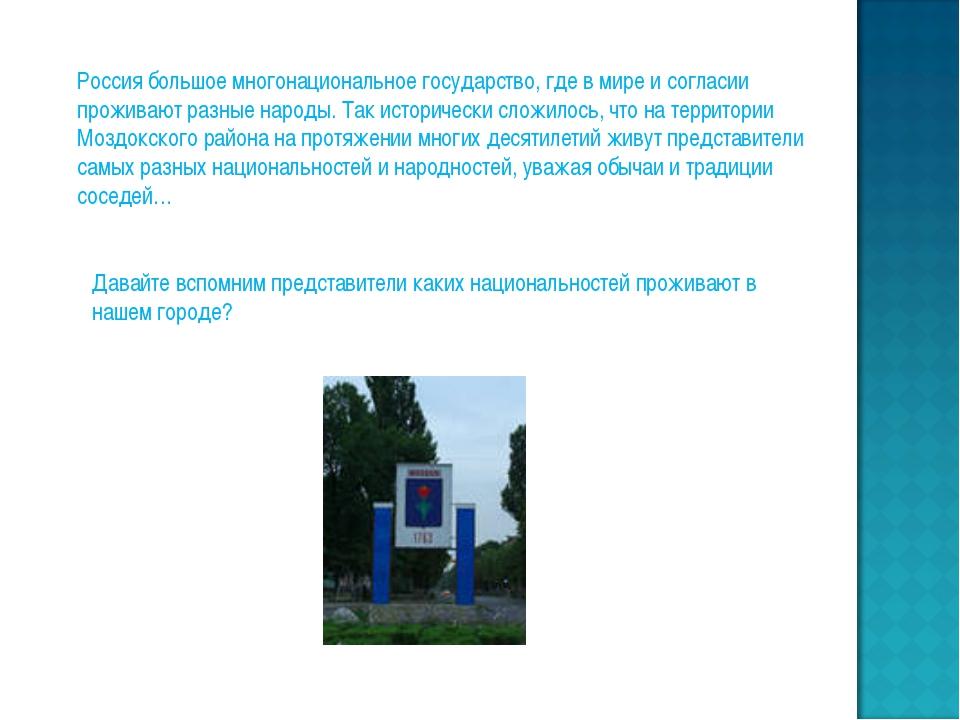 Россия большое многонациональное государство, где в мире и согласии проживают...
