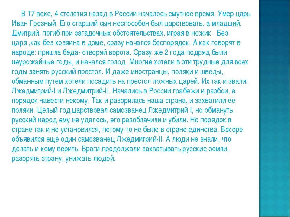 В 17 веке, 4 столетия назад в России началось смутное время. Умер царь Иван...