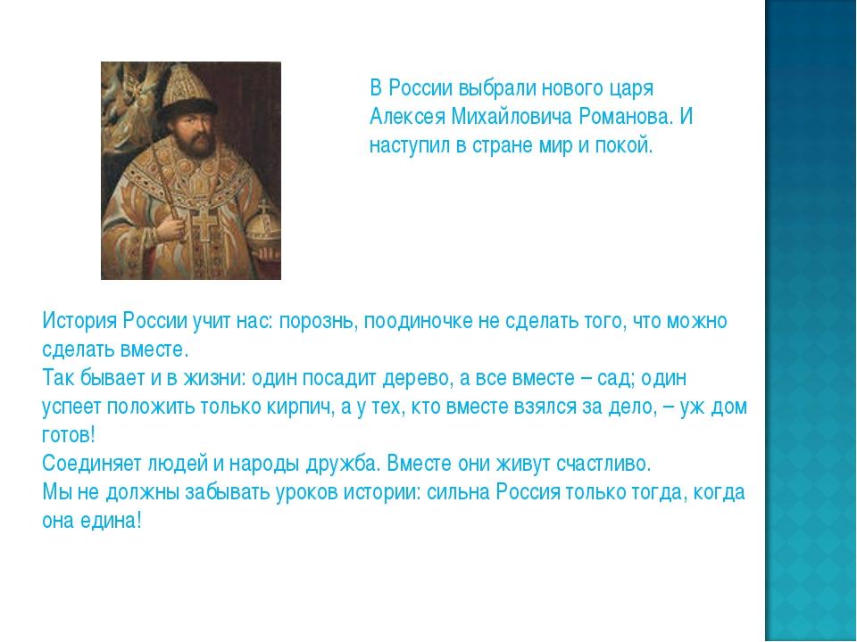 История России учит нас: порознь, поодиночке не сделать того, что можно сдел...
