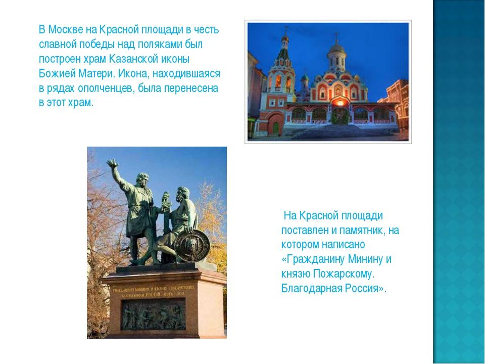 В Москве на Красной площади в честь славной победы над поляками был построен...