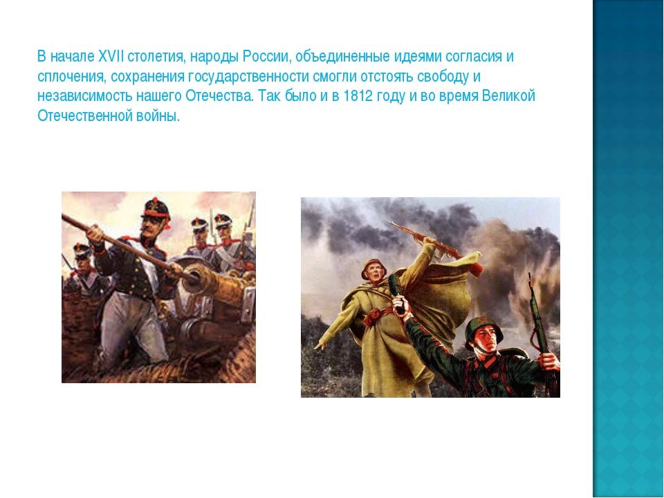 В начале XVII столетия, народы России, объединенные идеями согласия и сплочен...