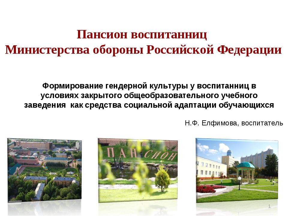 * Пансион воспитанниц Министерства обороны Российской Федерации Формирование...