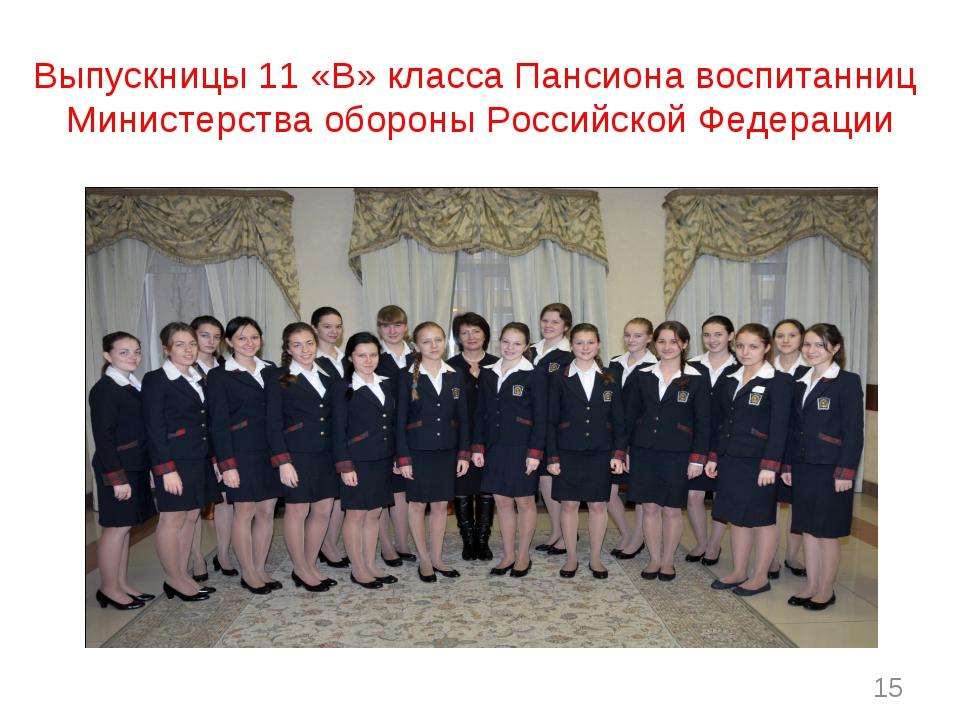 * Выпускницы 11 «В» класса Пансиона воспитанниц Министерства обороны Российск...