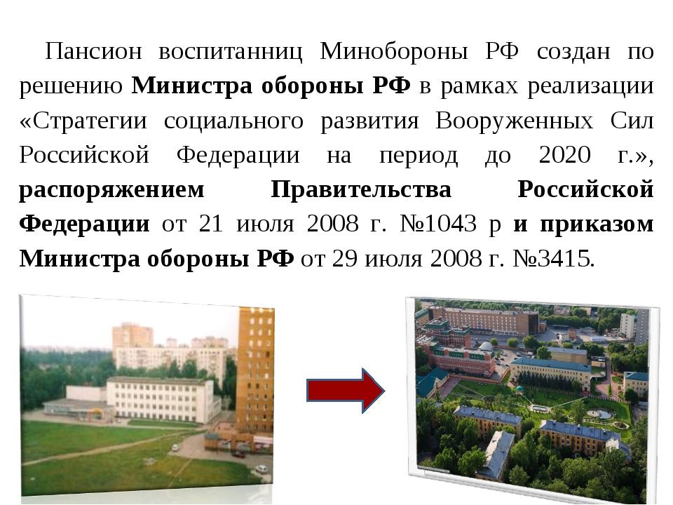 * Пансион воспитанниц Минобороны РФ создан по решению Министра обороны РФ в р...