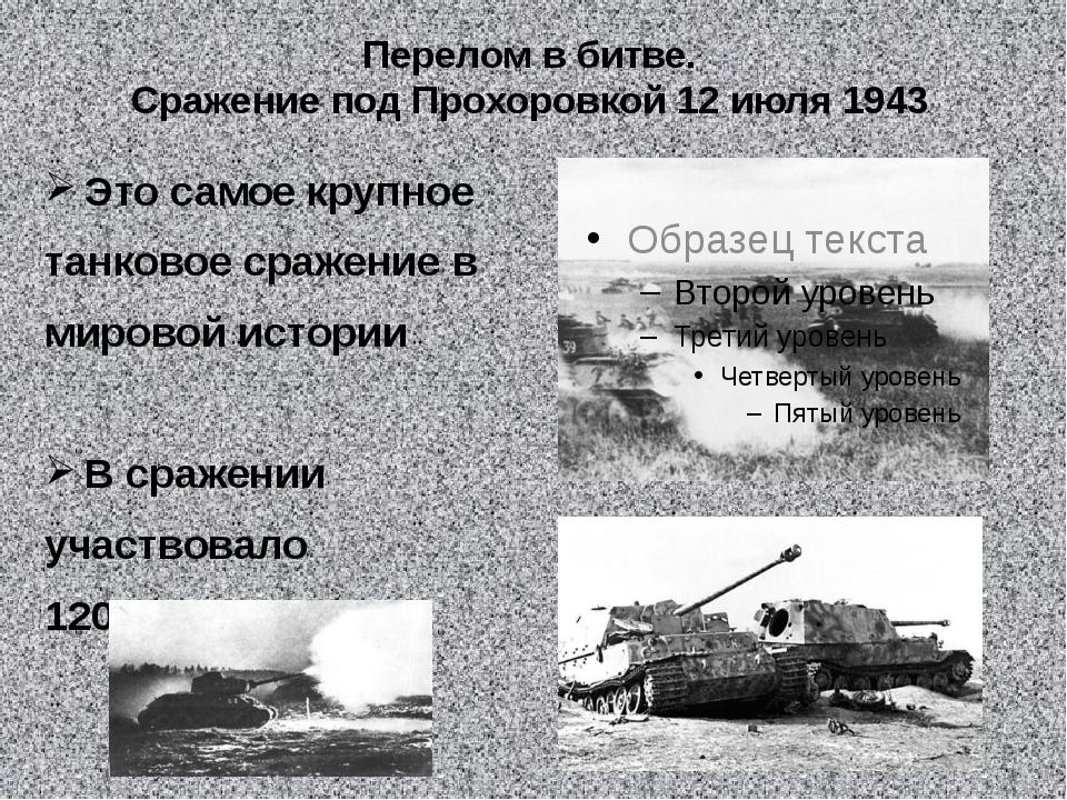 Перелом в битве. Сражение под Прохоровкой 12 июля 1943 Это самое крупное танк...