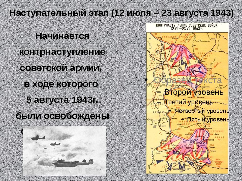 Наступательный этап (12 июля – 23 августа 1943) Начинается контрнаступление...