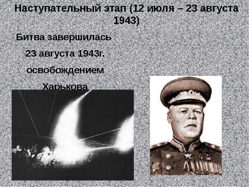 Наступательный этап (12 июля – 23 августа 1943) Битва завершилась 23 августа...
