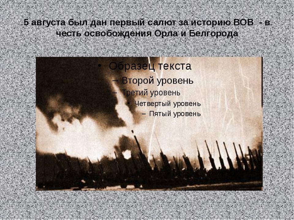 5 августа был дан первый салют за историю ВОВ - в честь освобождения Орла и Б...