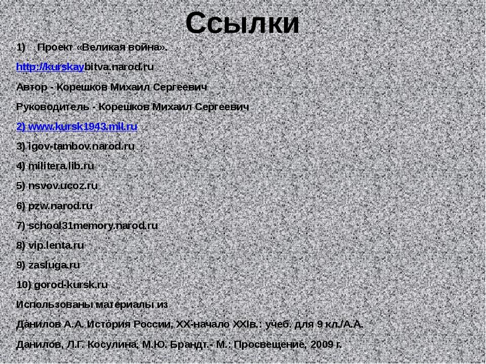 Ссылки Проект «Великая война». http://kurskaybitva.narod.ru Автор - Корешков...