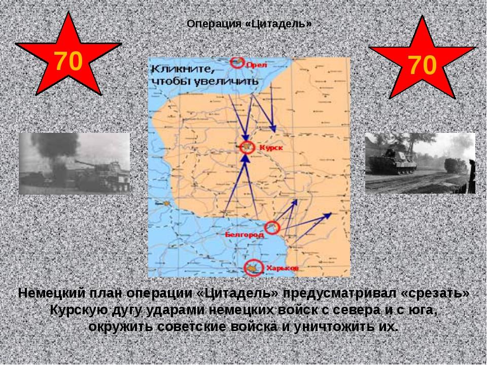 Немецкий план операции «Цитадель» предусматривал «срезать» Курскую дугу удар...