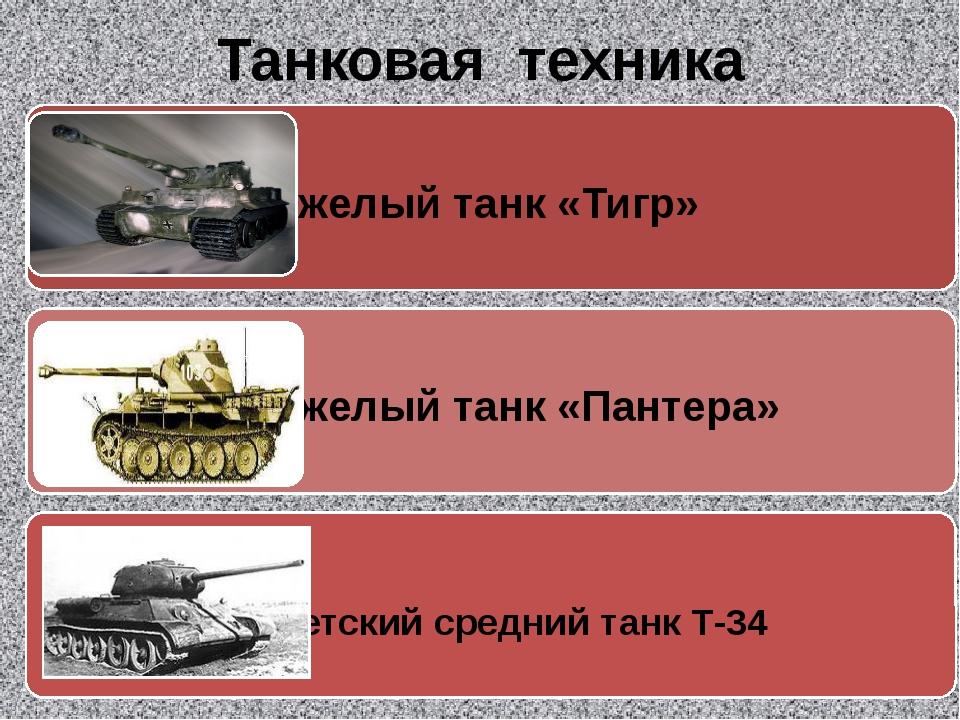 Танковая техника